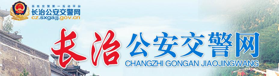 changzhi