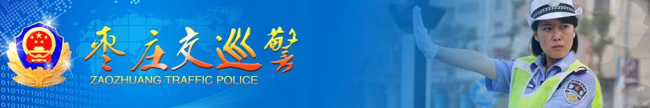 zaozhuang
