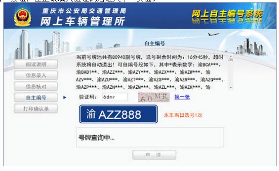 重庆网上选车牌号码