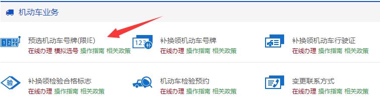 内蒙古网上选车牌号码网址