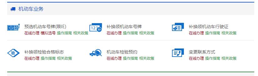南通网上选车牌