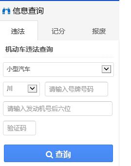 四川交通网违章查询
