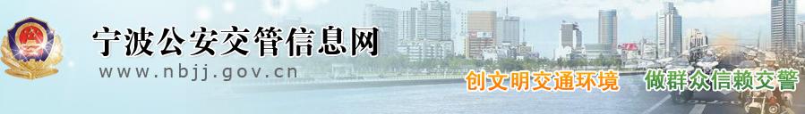 宁波交通网