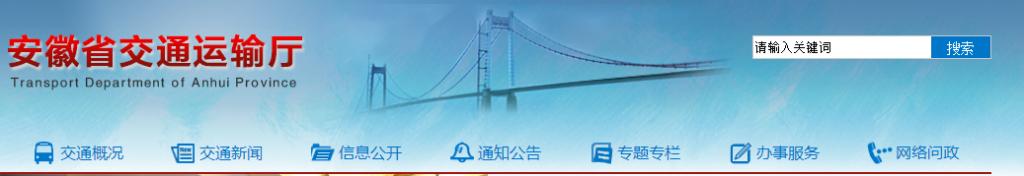安徽交通网