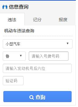 山东交通违章查询网址