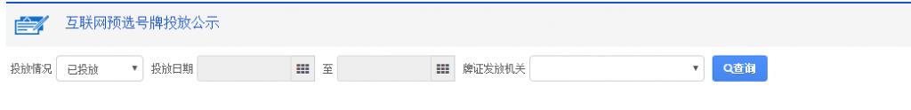 山西网上选号系统号码段