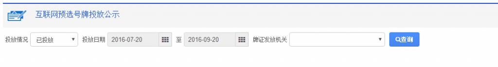 杭州网上选车牌号号码段