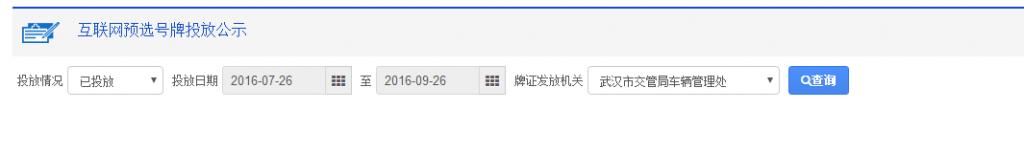 武汉晚上选车牌号码可选车牌