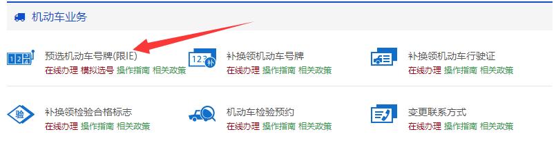 武汉网上选车牌号码