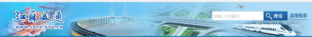 江苏交通网