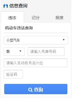江西交通网违章查询