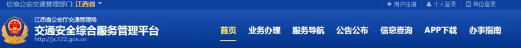 江西交通网