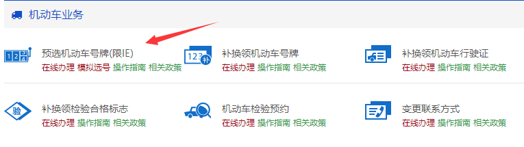 河北网上选车牌号码