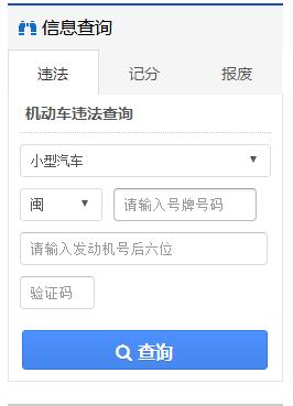 福建交通网违章查询