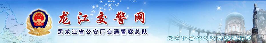 黑龙江交通网