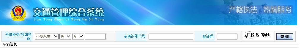 黑龙江交通违章查询