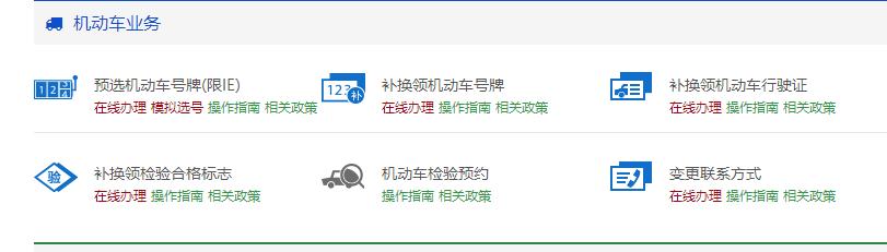 天津网上选车牌号码