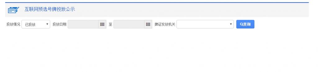 云南可选车牌号码