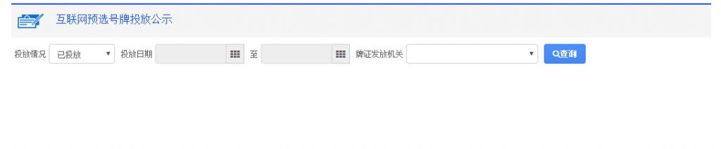 吉林网上选车牌号码可选车牌