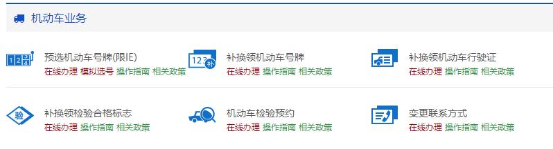 吉林网上选车牌号码官网
