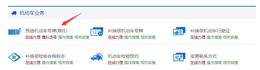 宁夏网上选车牌官网