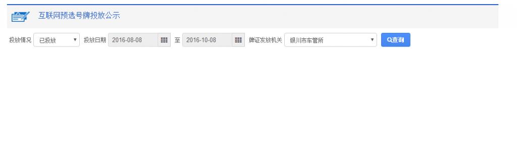 宁夏选号系统可选车牌号码