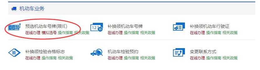 山东网上选车牌号码网址