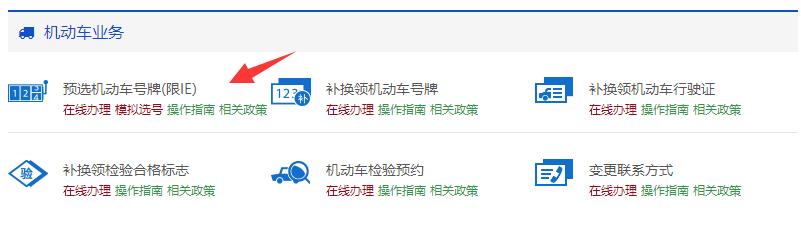广东网上选车牌号码