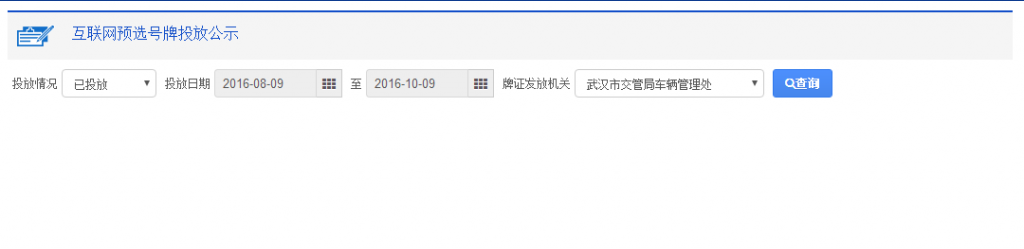 广东选号可选车牌号码