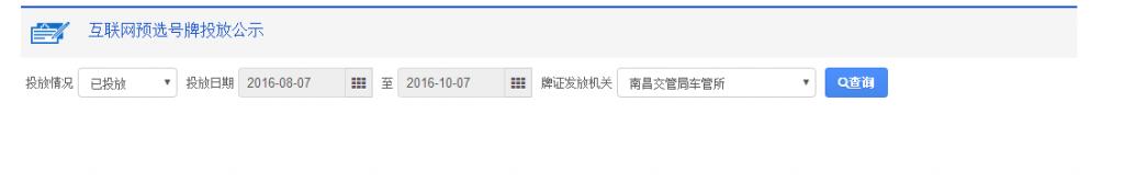 江西网上选车牌号码可选车牌