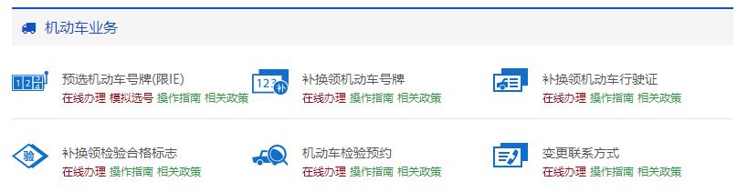 湖南网上选车牌官网