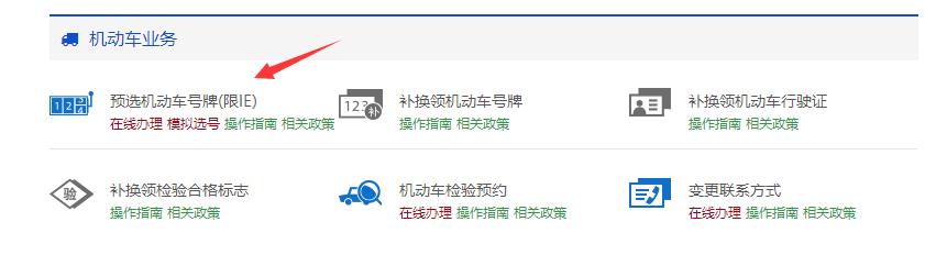 甘肃网上选车牌号码