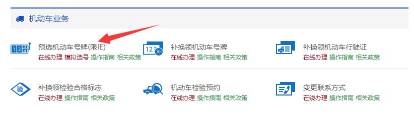 福建网上选车牌号码官网