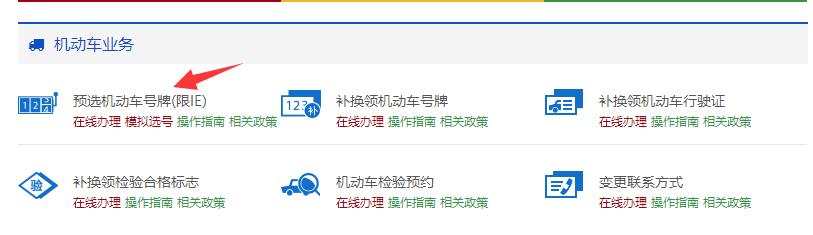 贵州网上选车牌号码网址