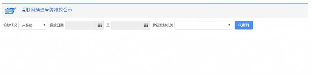 辽宁网上选号系统可选车牌
