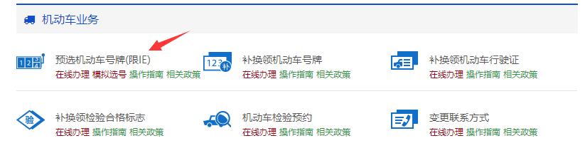 青海网上选车牌官网