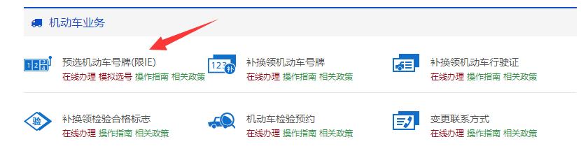 黑龙江网上选车牌官网