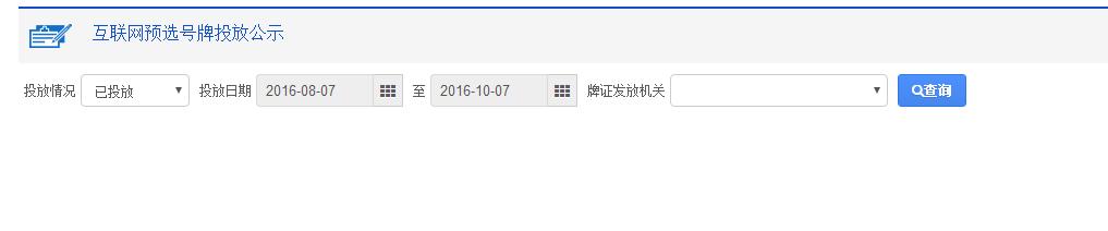 黑龙江选号系统可选车牌