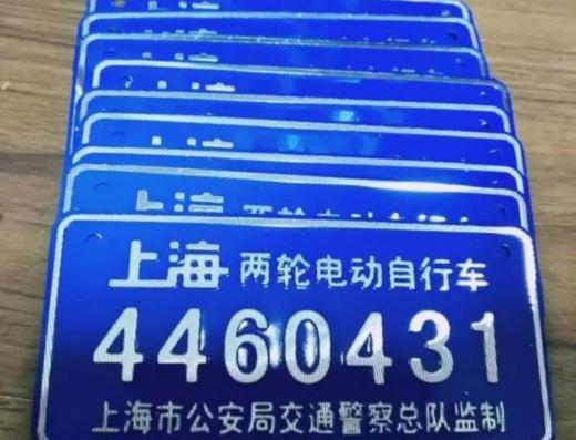 上海电瓶车上牌最新规定
