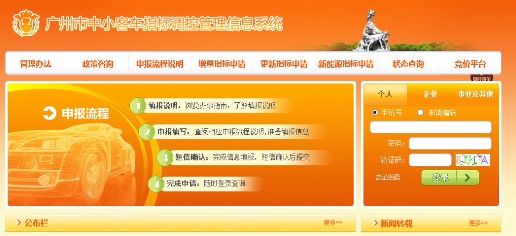 广州摇号申请网站