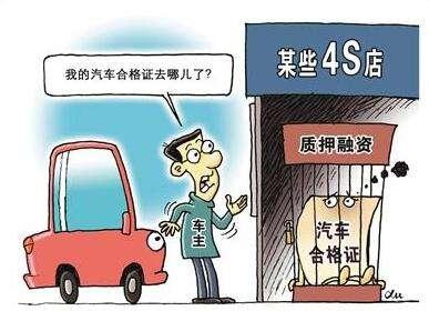 汽车合格证质押