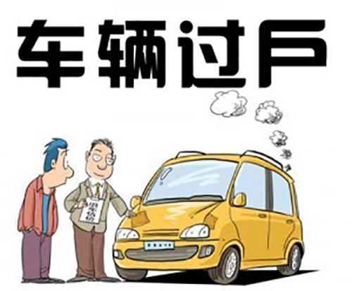 车辆过户需要什么手续
