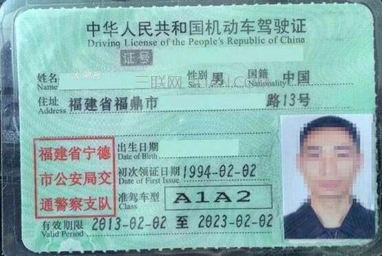 a2驾驶证