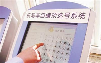 北京车牌号码自选