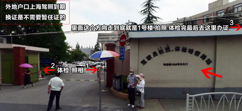 上海驾驶证换证流程