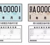 北京临时车牌办理