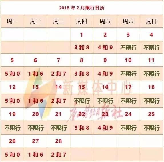 沧州限行时间2月
