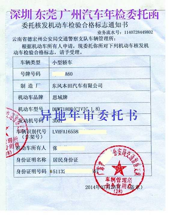 广州异地年审
