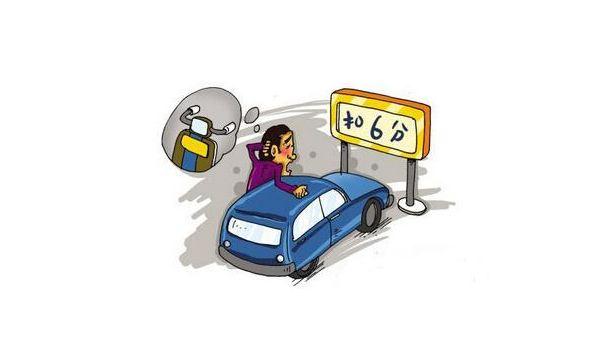 驾驶证扣分清零计算周期