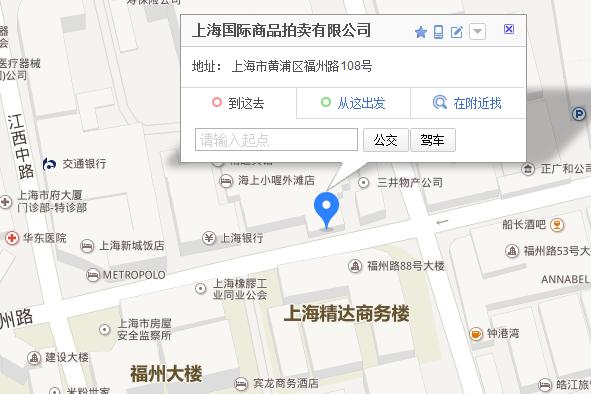 上海车牌标书购买福州路108号